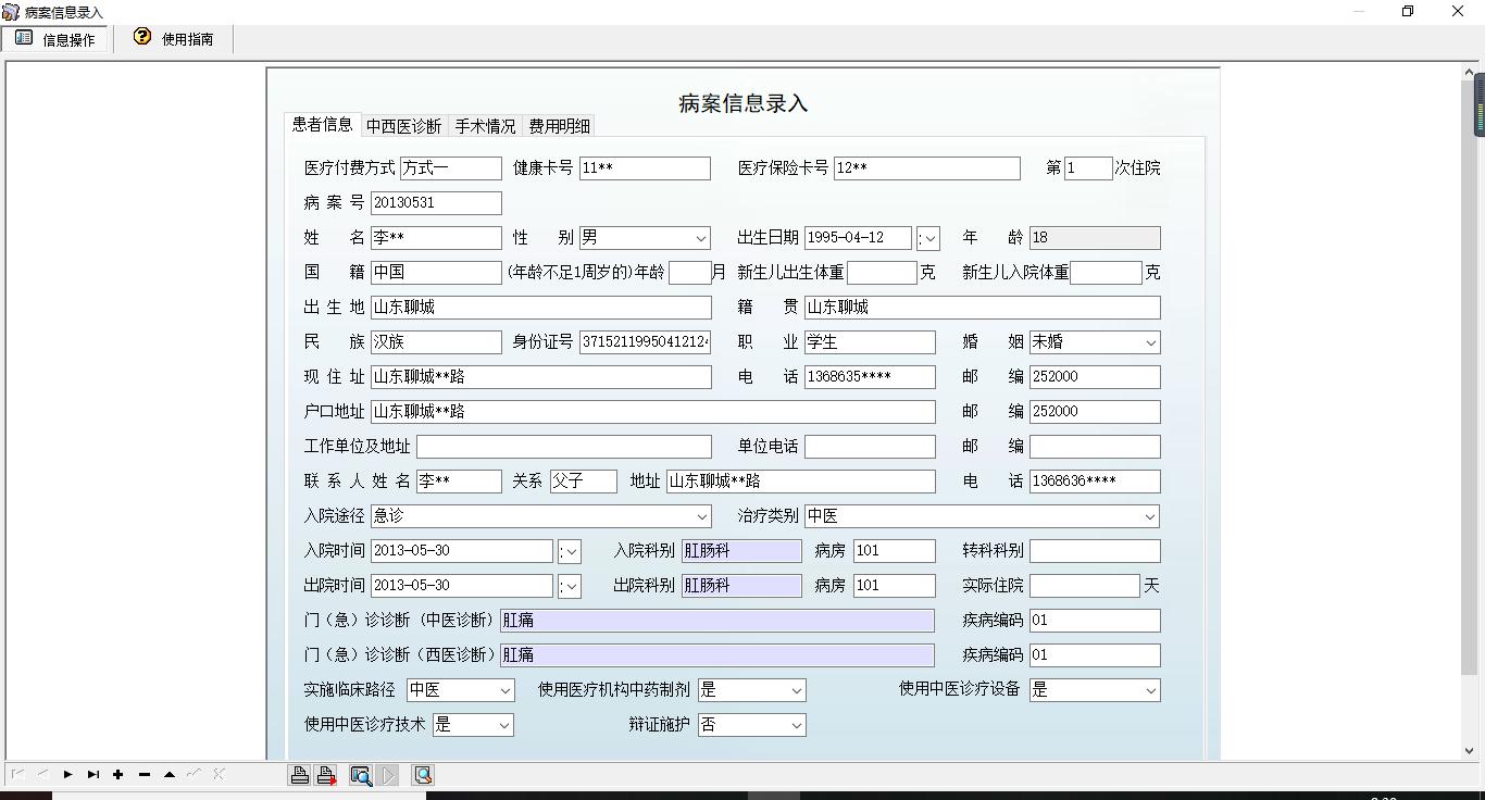 宏达医院病案管理系统--中西医版