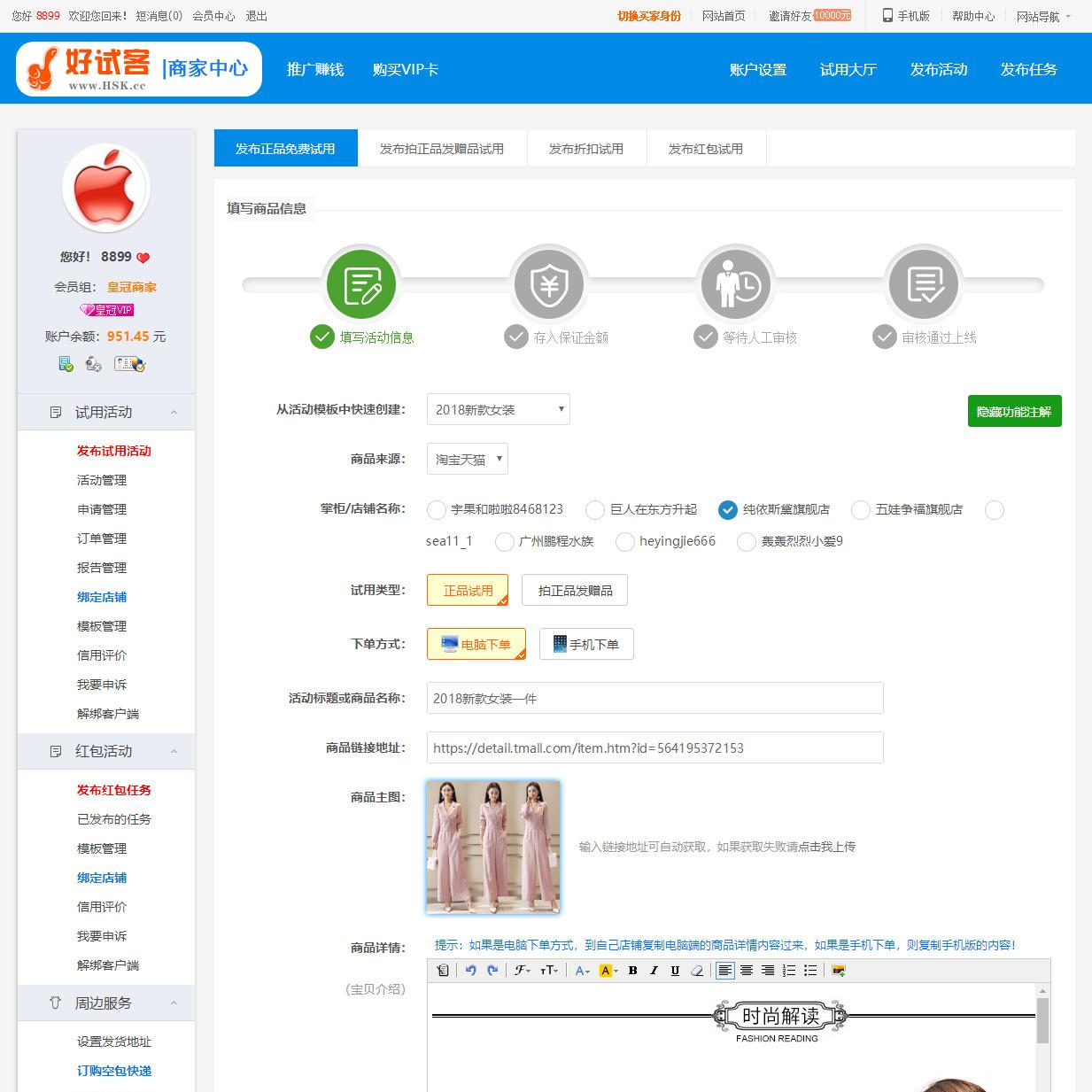 淘宝好试客源码网站,京东免费试用网站建设