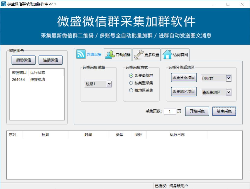 微盛微信群采集加群软件