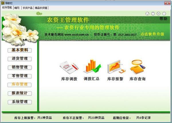 农资王软件 (配加密狗保护)