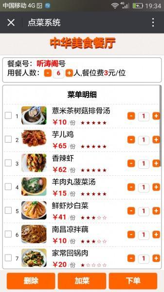 手机点餐系统