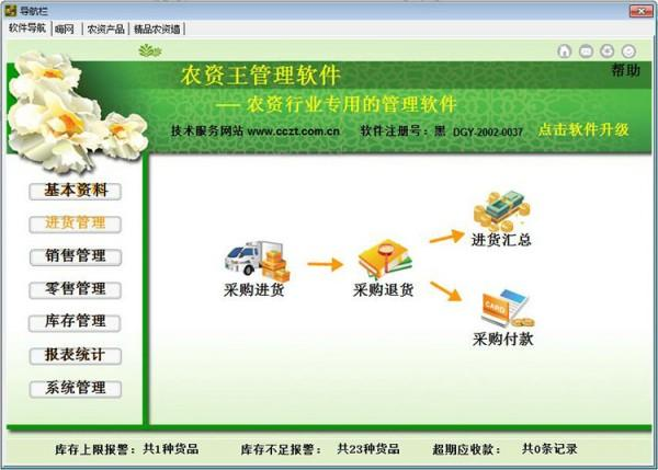 农资王软件