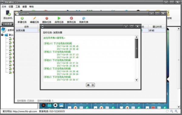 黑豹群控软件