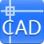 迅捷CAD看圖軟件
