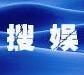 搜娱大红鹰官网