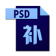 PSD缩略图补丁