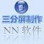 NN三分屏課件制作軟件