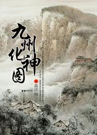 九州化神图