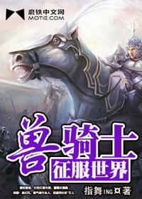 兽骑士征服世界