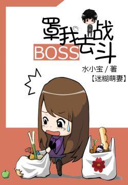 迷糊萌妻:Boss罩我去战斗