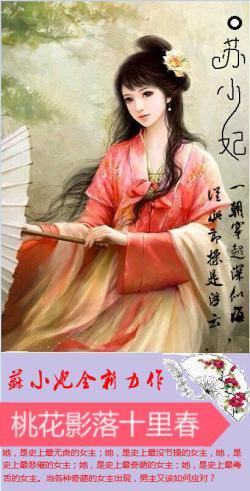 桃花影落十里春:苏小妃短篇集