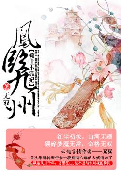 凤临九州:倾世小狐妃