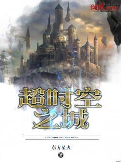 超时空之城小说阅读器下载 下载超时空之城小说阅读软件送全本小说