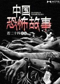 中国恐怖故事