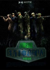 绿营特种部队