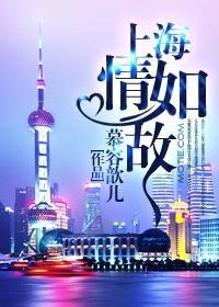 上海情如故