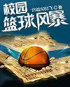 校园篮球风暴...