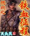 武当山小说