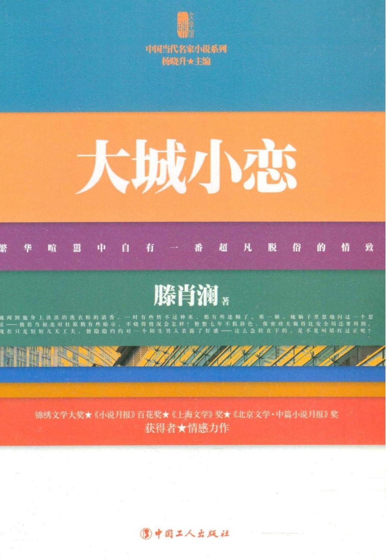 大城小恋 4.0.0