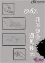 翻云覆雨小说