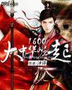 1600大中华崛起...
