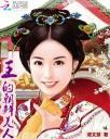 王的朝鲜美人...