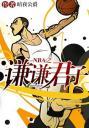 篮球运动小说