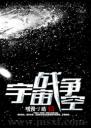 宇宙战争:空...