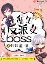 重生反派女boss 4.0.0