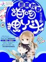 恶魔校草:甜吻拽丫头 4.0.0