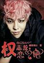 BIGBANG!权志龙,恋...
