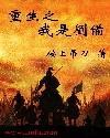 重生之我是刘备...