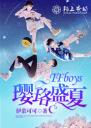 TFboys璎珞盛夏...