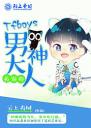 TFboys男神大人...