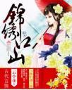 锦绣江山 4.0.0