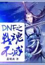 DNF之战魂不灭.A...