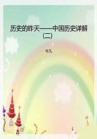 历史的昨天——中国历史详解(二) 2.0