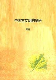 中国古文明的奥秘