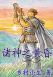 诸神之黄昏 2.0