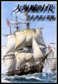 大海贼的时代...