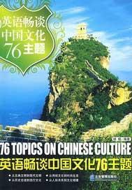 英语畅谈中国文化76主题