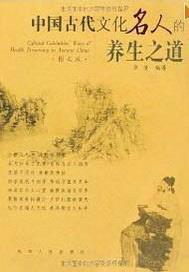 中国古代文化名...