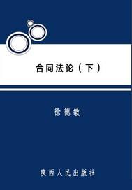 合同法论(下)