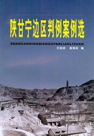 陕甘宁边区判例案例选 2.0