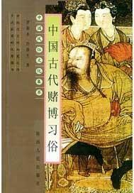中国古代赌博习俗 2.0