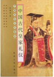 中国古代皇家礼仪