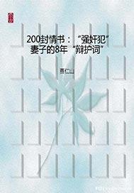 """200封情书:""""强奸犯""""妻子的8年""""辩护词"""" 2.0"""
