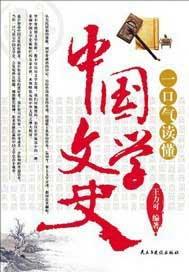 一口气读懂中国文学史