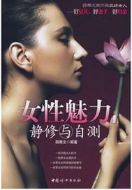 女性魅力进修与自测