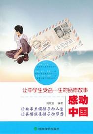 感动中国:让中学生受益一生的品德故事